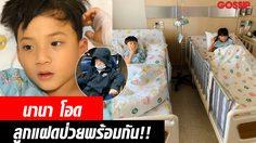 นานาโอด ลูกแฝดป่วยพร้อมกัน!!