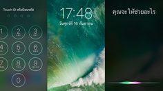 วิธีปลดล็อค iPhone โดยไม่ใช้ปุ่มโฮม สำหรับ iOS10 ที่ไม่มี Slide to Unlock
