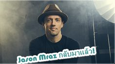 "Jason Mraz กลับมาแล้ว! ปล่อยเพลงและเอ็มวีสุดน่ารัก ""Have It All"""
