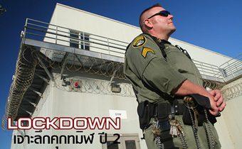Lockdown เจาะลึกคุกทมิฬ ปี 2