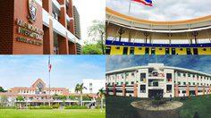 โรงเรียนนานาชาติในเมืองไทย