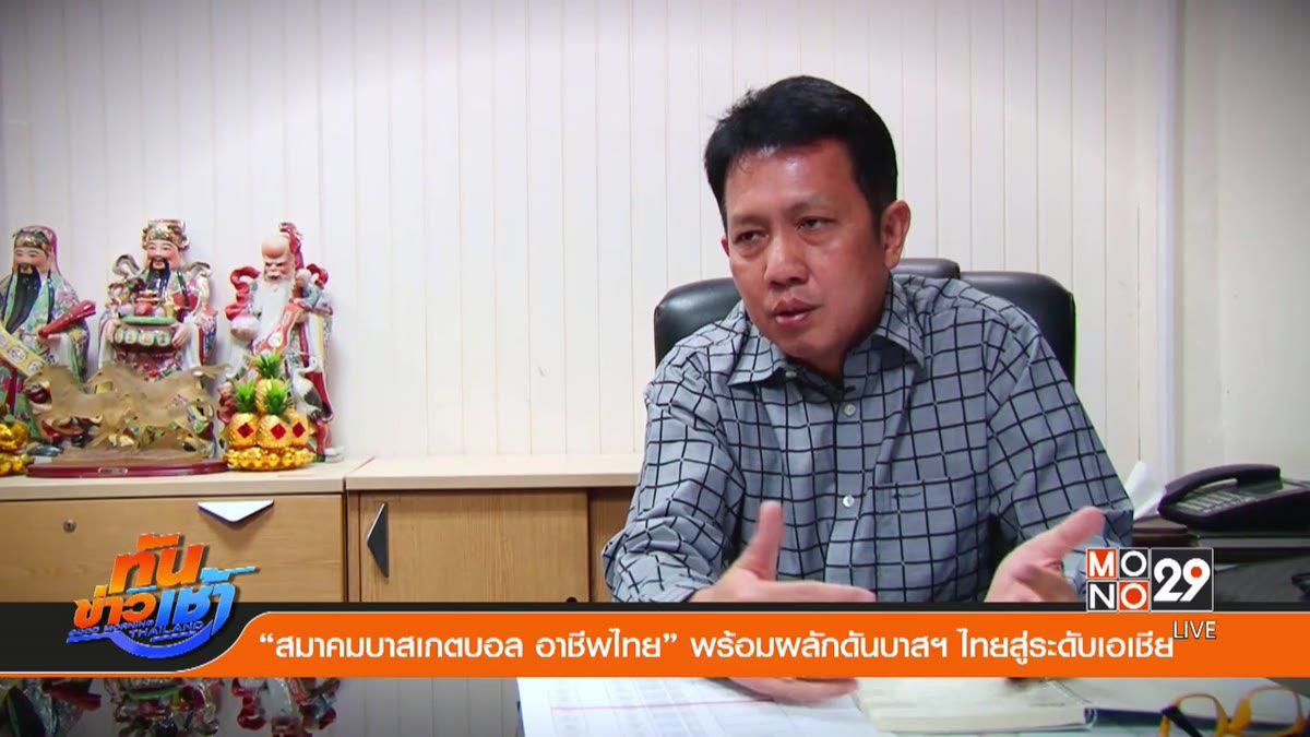 """""""สมาคมบาสเกตบอล อาชีพไทย"""" พร้อมผลักดันบาสฯ ไทยสู่ระดับเอเชีย"""