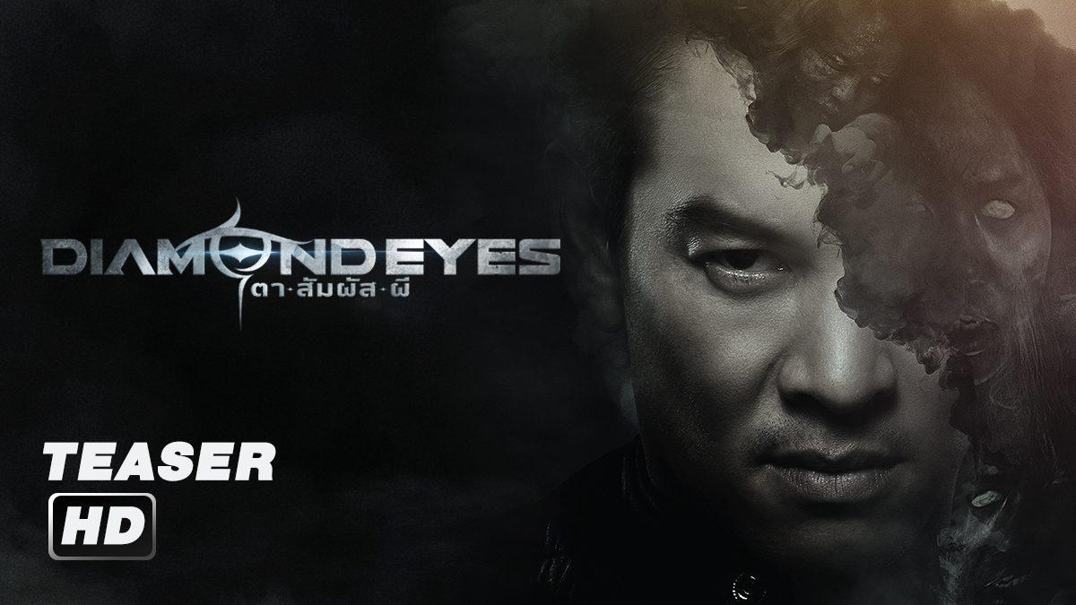Diamond Eyes ตา-สัมผัส-ผี Teaser Trailer Ver.1 ดูย้อนหลังผ่าน seeme ฟรี (7วัน) หรือ ดูย้อนหลังแบบไม่เซ็นเซอร์ ที่ Monomaxxx เท่านั้น