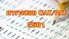 ตารางสอบ GAT/PAT ปีการศึกษา 2561