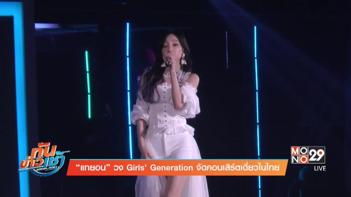 แทยอน วง Girls' Generation จัดคอนเสิร์ตเดี่ยวในไทย