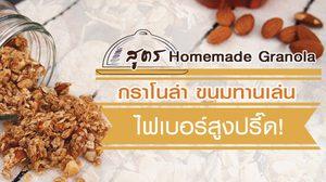 สูตร Homemade Granola กราโนล่า ขนมทานเล่น ไฟเบอร์สูงปรี๊ด