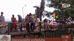 สะพานบุญไม้ไผ่ ยาวที่สุดในไทย แลนด์มาร์คใหม่ จ.ลำปาง