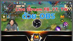 วิธีใช้ OBS อัดเกม, แคสเกม ง่ายๆ Live ทั้ง Facebook, Youtube และ Twitch