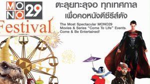 "MONO 29 Festival ยกขบวนความสนุกส่งท้ายปีเก่า-ต้อนรับปีใหม่ ""Pattaya Countdown 2016""  แหลมบาลีฮาย พัทยา 4 วันรวด"