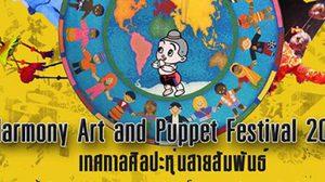 เทศกาลศิลปะหุ่นสายสัมพันธ์ (Harmony Art and Puppet Festival 2014)