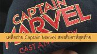 ใกล้ปิดกล้องแล้ว!! ผู้กำกับ Captain Marvel ถ่ายหนังสองสัปดาห์สุดท้ายในลุยเซียนา
