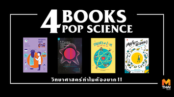 4 BOOKS POP SCIENCE วิทยาศาสตร์ทำไมต้องยาก!!
