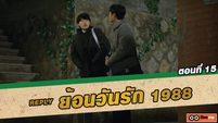 ย้อนวันรัก 1988 (Reply 1988) ตอนที่ 15 จองฮวานผูกเชือกรองเท้าให้แท็ก [THAI SUB]