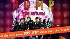"""ปุ๊ อัญชลี  ชวนวัยรุ่นมาบัมฟ์!! ให้มันสนั่นฟลอร์ """"Bump The Return"""""""