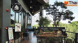 *ประกาศรางวัล*High Thyme Café คาเฟ่สุดชิคในห้องแลปวิทยาศาสตร์