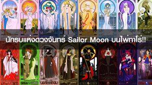 Fanart!! นักรบสาวแห่งดวงจันทร์ Sailor Moon บนไพ่ทาโร่ทำนายชีวิต