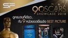 เปิดรอบฉาย 9 หนังชิงออสการ์!! SF Cinema เอาใจคอหนัง ในกิจกรรม Oscars Showcase 2018