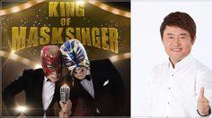 โปรดิวเซอร์ต้นฉบับ The Mask Singer ออกปาก 'ทึ่ง' รายการเวอร์ชั่นไทย!