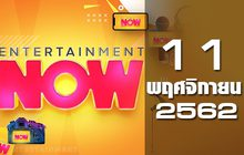 Entertainment Now Break 2 11-11-62