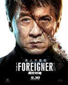 The Foreigner โคตรพยัคฆ์ผู้ยิ่งใหญ่