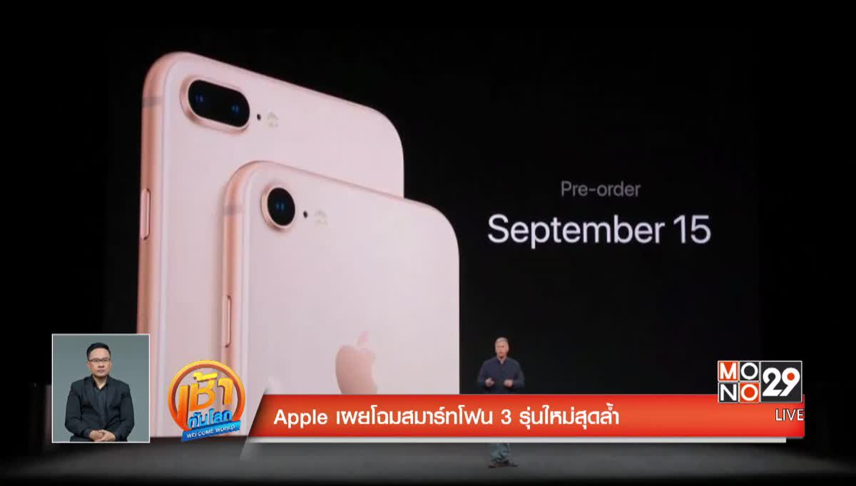 Apple เผยโฉมสมาร์ทโฟน 3 รุ่นใหม่สุดล้ำ