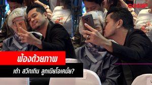 ช็อตน่ารัก! เฮียเต๋า สมชาย จุ๊บนอกจอ