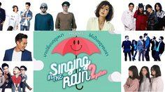 ประกาศผู้ได้รับบัตรคอนเสิร์ต Singing In The Rain 2Gether