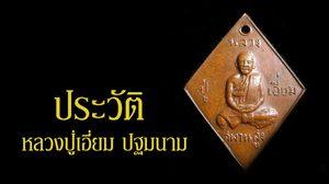 ประวัติ หลวงปู่เอี่ยม ปฐมนาม วัดสะพานสูง จ.นนทบุรี