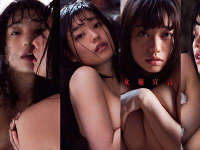 ภาพนู้ด Ami Tomite อดีตไอดอล AKB48 ถึงจะเปียกแต่ก็ร้อนแรง
