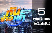 ทันข่าวเช้า เสาร์-อาทิตย์ Good Morning Thailand 05-11-60