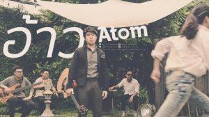 อ้าว – Atom ชนกันต์