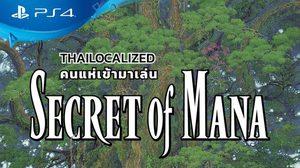 THAILOCALIZED คนแห่เข้ามาเล่น Secret of Mana เวอร์ชั่นซับไทยมาแล้ว