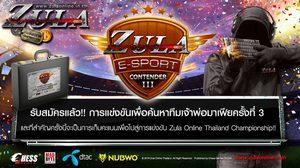 Zula Online 3rd Contender Tournament