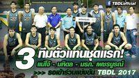 ศึกบาสเกตบอล ยูลีก (TBUL) ได้แชมป์ 3 โซนเรียบร้อยแล้ว