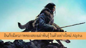 อินไปกับมิตรภาพระหว่าง คน และ หมาป่า ในตัวอย่างล่าสุด Alpha