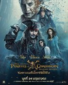 Pirates of the Caribbean: Salazar's Revenge สงครามโจรสลัดไร้ชีพ