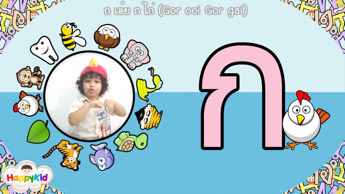 เพลง ก เอ๋ย ก ไก่ แบบดั้งเดิม | เต้นเพลง ก ไก่ | พยัญชนะไทย ก-ฮ | Thai Alphabet Song