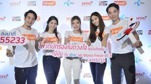 Mono Fresh 91.5 ชวนผู้ฟังร่วมโหวตนักร้องในดวงใจ ลุ้นบินไกลถึงญี่ปุ่น ฟรี!!