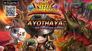 puzzle-guardians_770x633