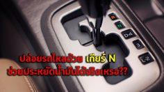 ปล่อยรถไหลด้วย เกียร์ N ช่วยประหยัดน้ำมันได้จริงเหรอ??