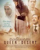 Queen of the Desert