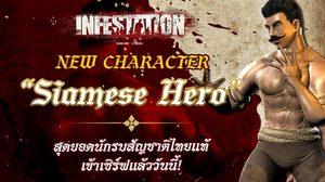 Infestation อัปสุดยอดนักรบไทย Siamese Hero พร้อมลุยโลกซอมบี้แล้ว