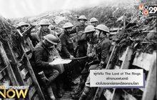 ผู้กำกับ The Lord of The Rings พักงานแฟนตาซี เปิดโปรเจกต์สารคดีสงครามโลก