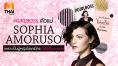 Sophia Amoruso เพราะเป็นผู้หญิงไม่แคร์ใคร ถึงได้เป็นนายคน