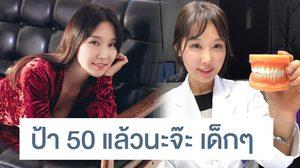 เห็นแล้วอยากฟันผุ หมอฟันเกาหลีคนนี้ หน้าเด็กจนเดาอายุไม่ถูก