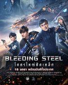 Bleeding Steel โคตรใหญ่ฟัดเหล็ก