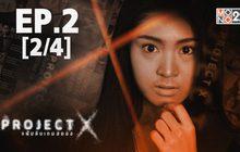 Project X แฟ้มลับเกมสยอง EP.02 [2/4]