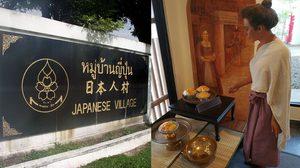หมู่บ้านญี่ปุ่น จ.อยุธยา ตามหาท้าวทองกีบม้า ราชินีแห่งขนมไทย