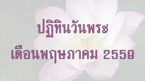 ปฏิทินวันพระ 2559 เดือนพฤษภาคม