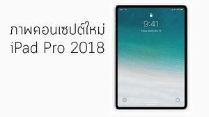 ดีไซน์เนอร์เผยภาพคอนเซ็ปต์ iPad Pro ใหม่!! ไร้ปุ่มโฮม มาพร้อมกับ Face ID